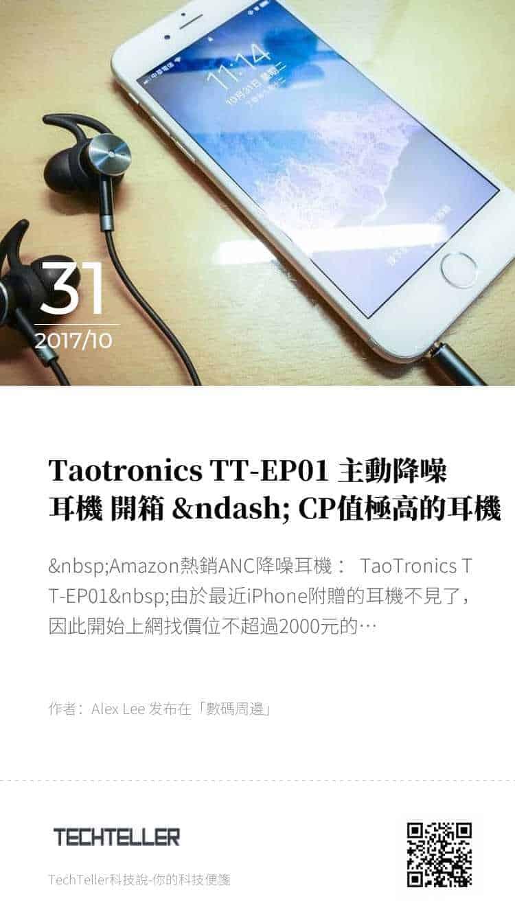 Taotronics TT-EP01 主動降噪耳機 開箱 – CP值極高的耳機 的海報