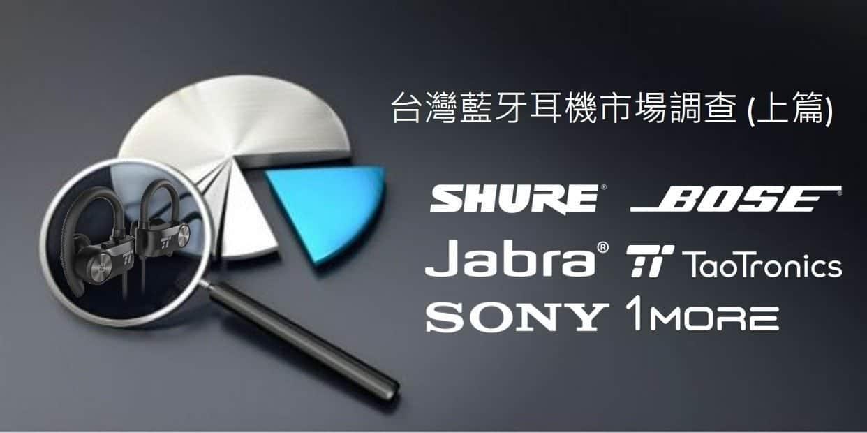 台灣藍牙耳機市場調查與市場概況 (上篇)