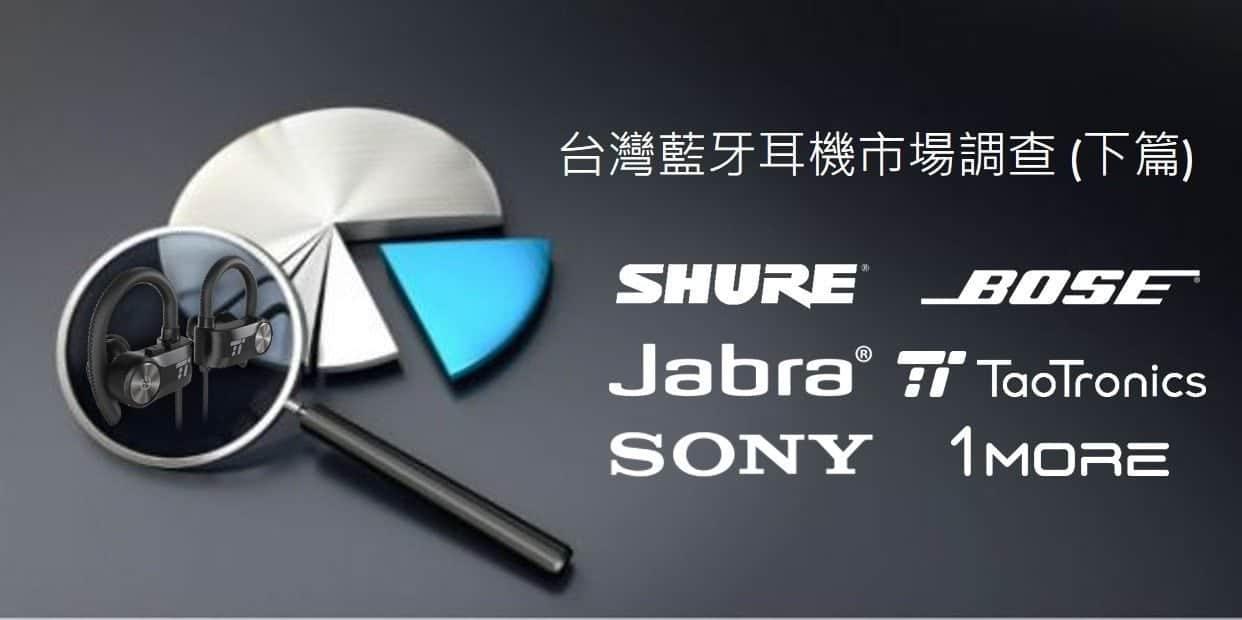 台灣藍牙耳機市場調查與市場概況 (下篇)
