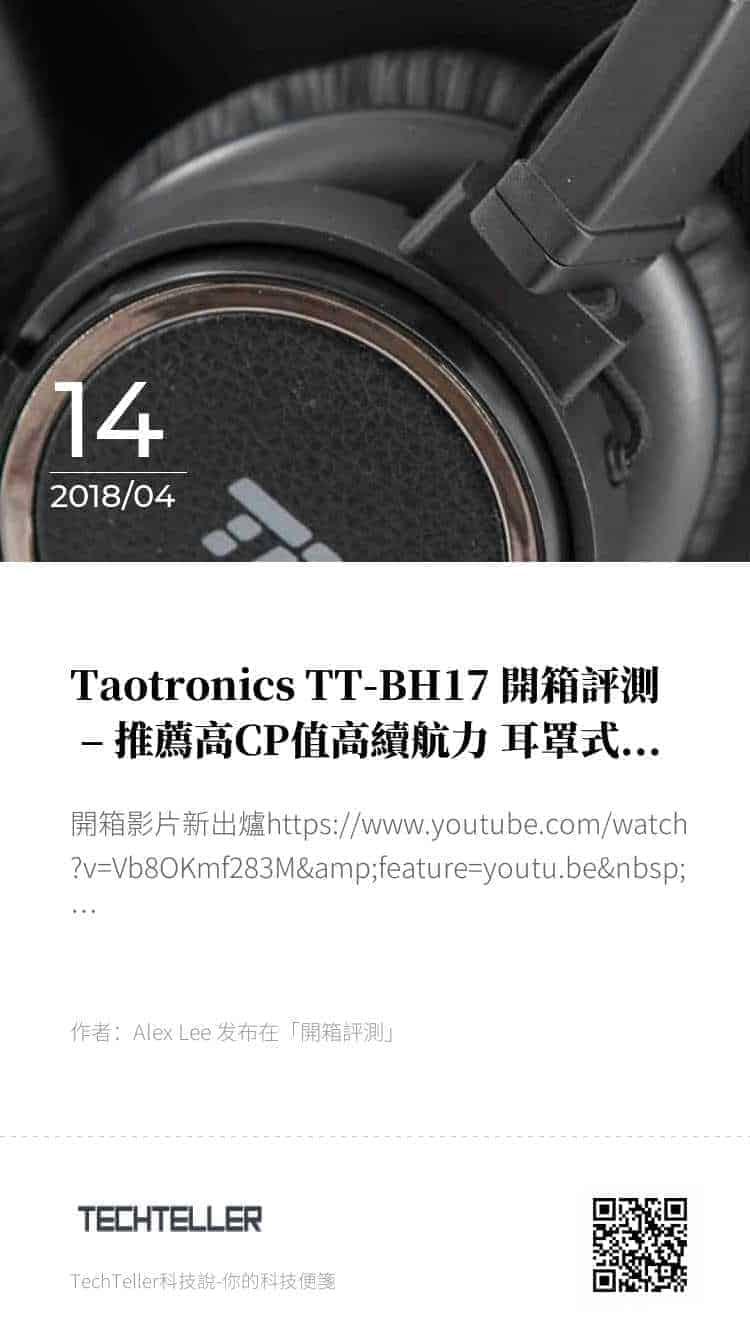 Taotronics TT-BH17 開箱評測 – 推薦高CP值高續航力 耳罩式藍牙耳機 的海報