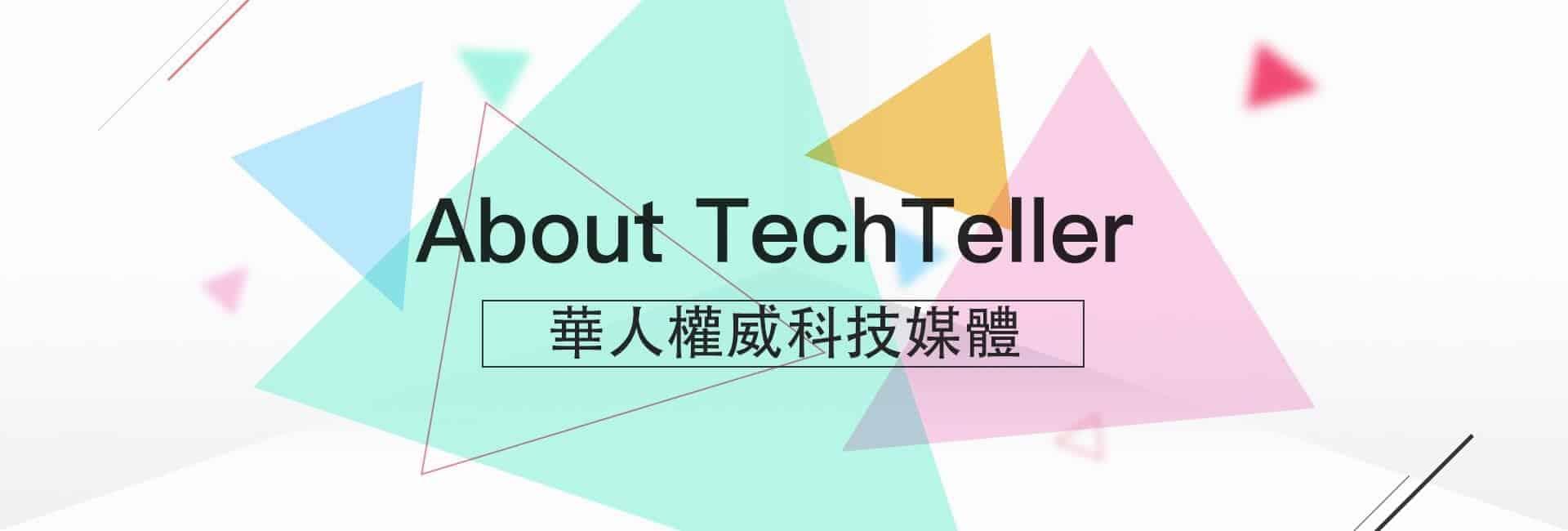 關於我們-TechTeller (科技說)