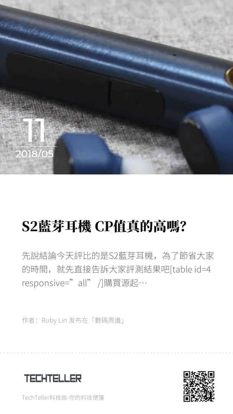 S2藍芽耳機 CP值真的高嗎? 的海報