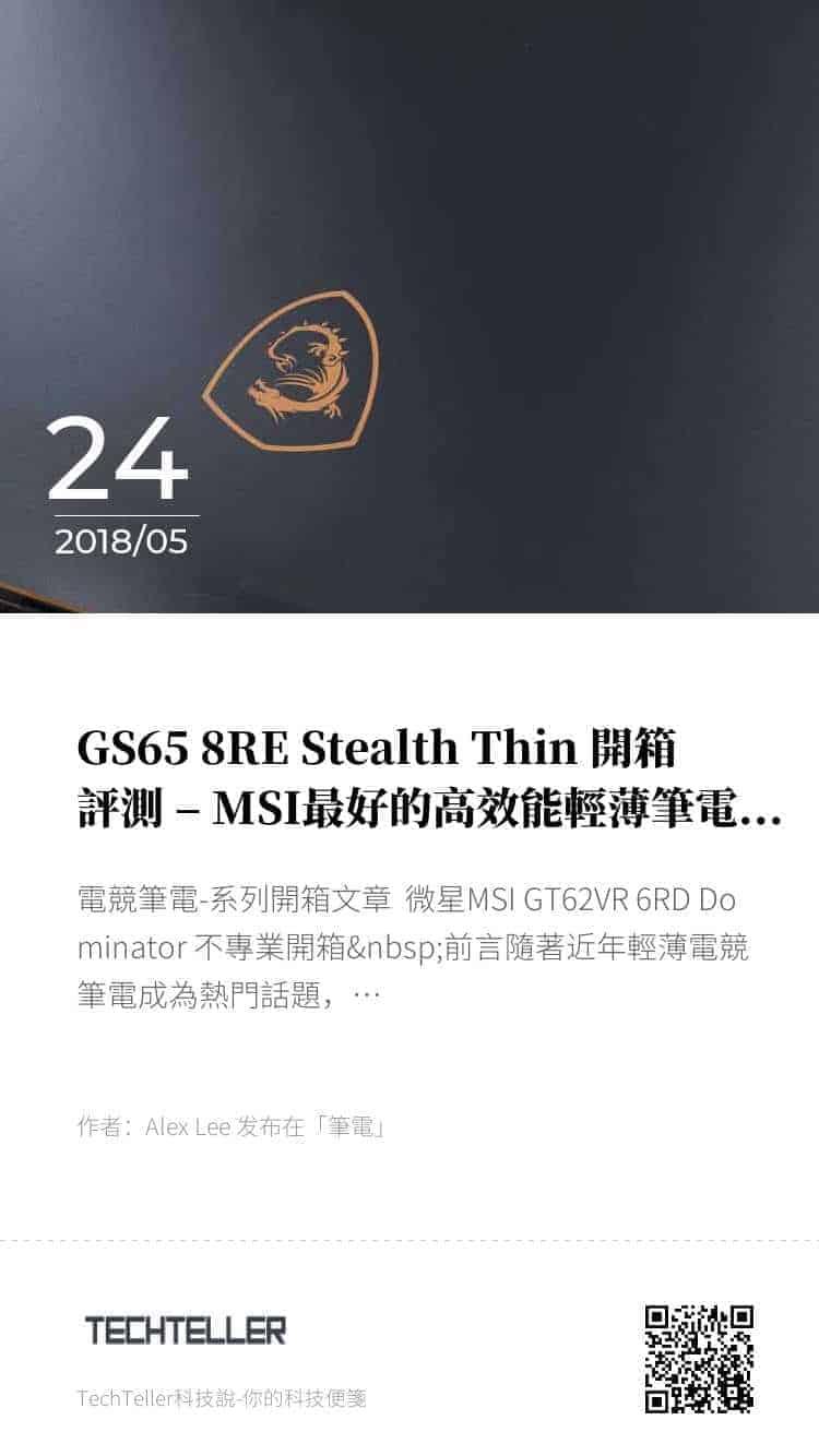 GS65 8RE Stealth Thin 開箱評測 – MSI最好的高效能輕薄筆電 的海報