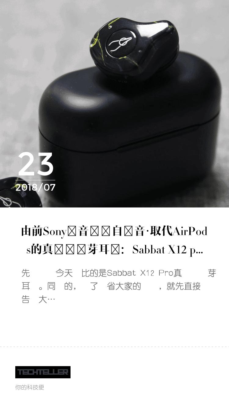 由前Sony調音師親自調音・取代AirPods的真無線藍芽耳機:Sabbat X12 pro 的海報