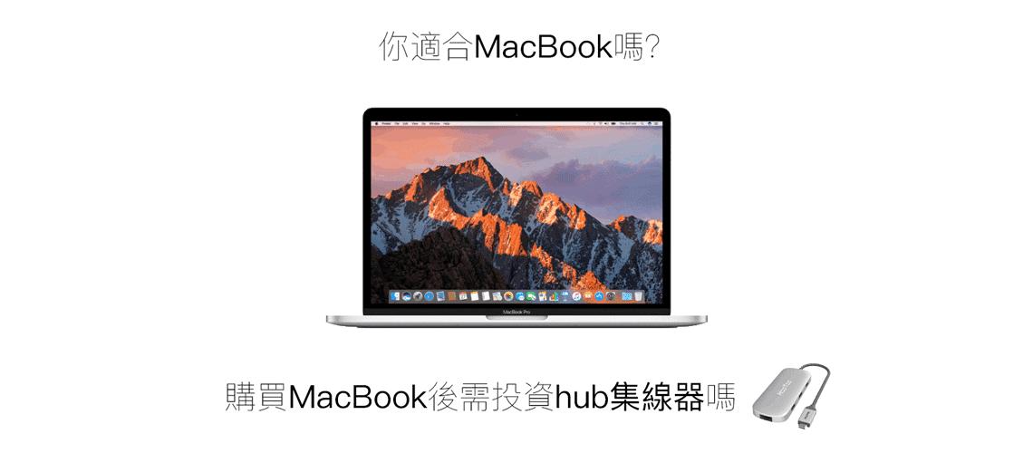 你適合MacBook嗎?買Mac後需投資hub集線器嗎?一篇讓你懂!
