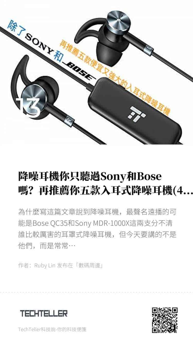 降噪耳機你只聽過Sony和Bose嗎?再推薦你五款入耳式降噪耳機(4月更新) 的海報