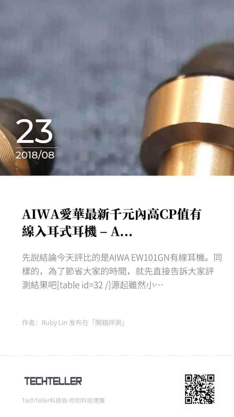 AIWA愛華最新千元內高CP值有線入耳式耳機 – AIWA EW101GN 的海報