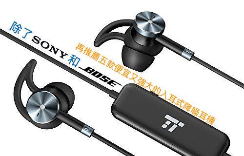 降噪耳機你只聽過Sony和Bose嗎?再推薦你五款入耳式降噪耳機(4月更新)