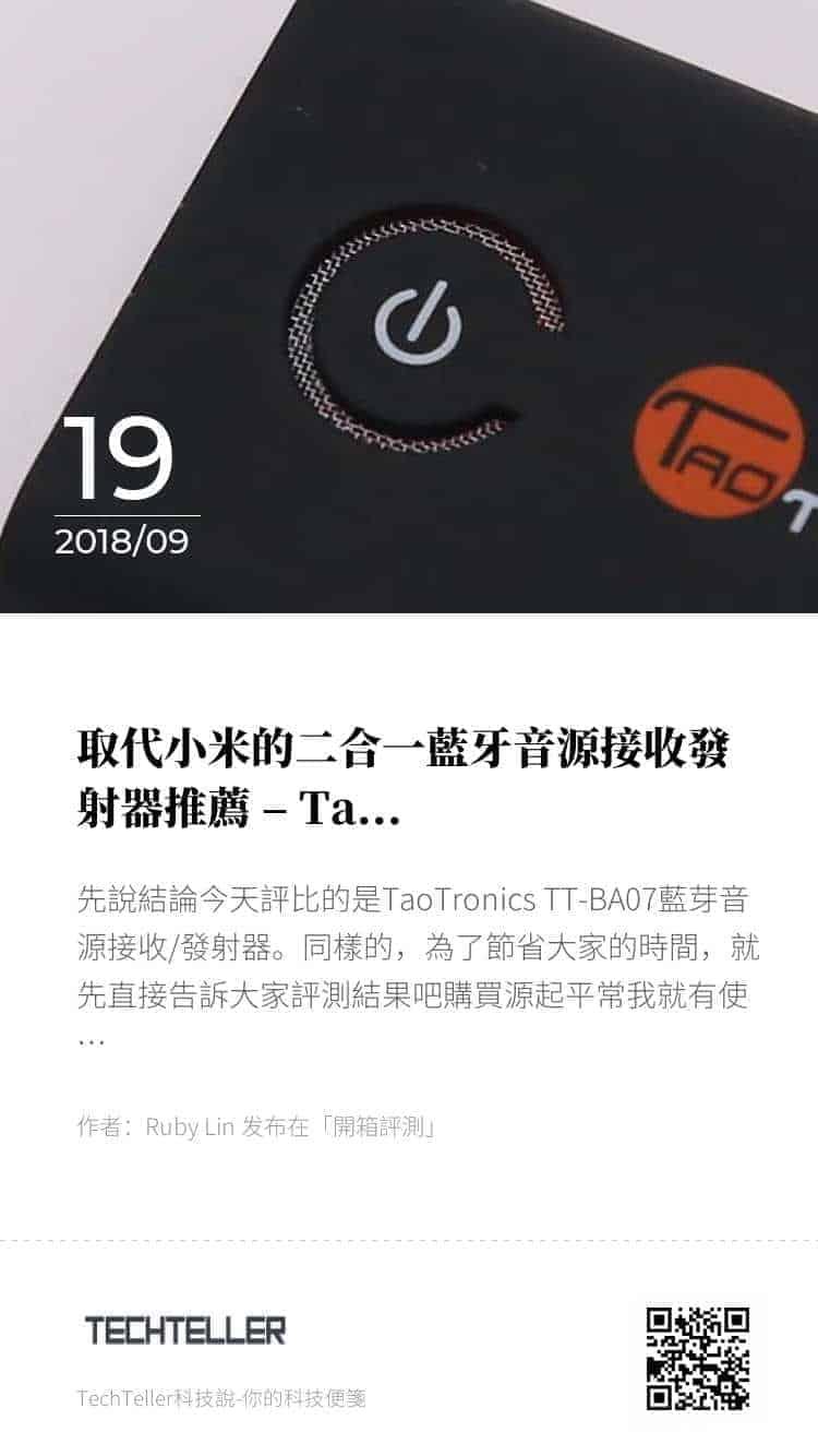 取代小米的二合一藍牙音源接收發射器推薦 – TaoTronics TT-BA07 的海報