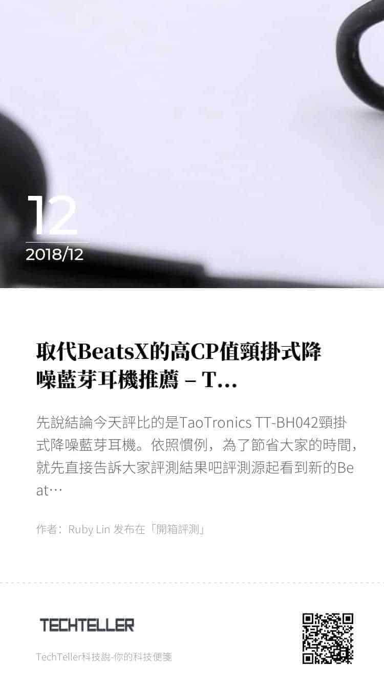 取代BeatsX的高CP值頸掛式降噪藍芽耳機推薦 – TaoTroncis TT-BH042 的海報