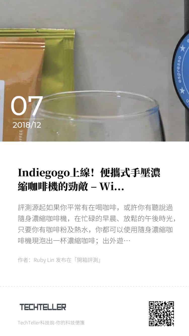 Indiegogo上線!便攜式手壓濃縮咖啡機的勁敵 – WinkGo電動濃縮咖啡機 的海報