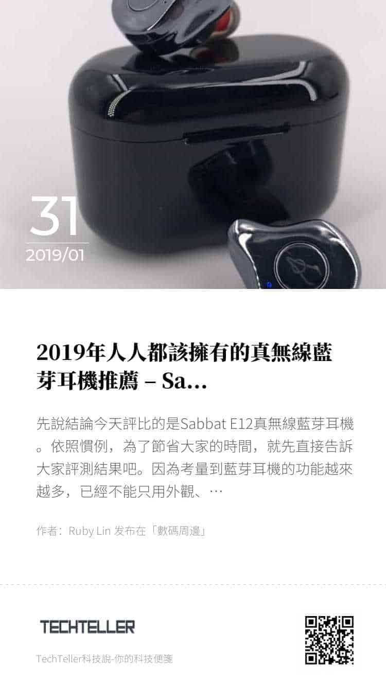 2019年人人都該擁有的真無線藍芽耳機推薦 – Sabbat E12真無線耳機 的海報
