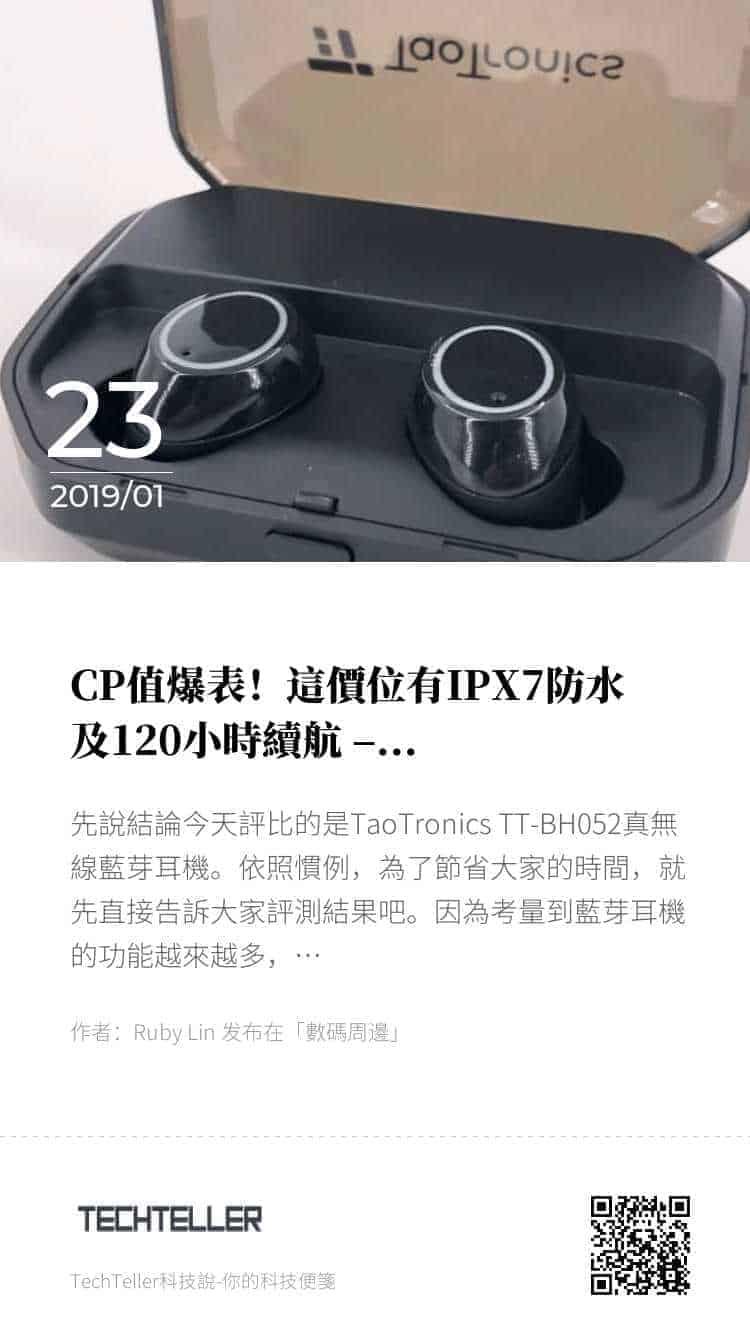 CP值爆表!這價位有IPX7防水及120小時續航 – TaoTronics TT-BH052真無線藍芽耳機 的海報