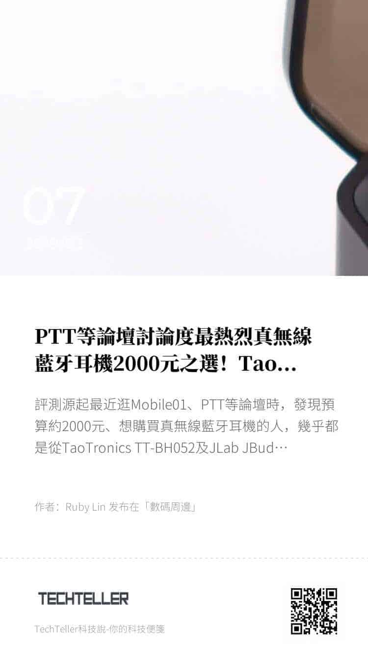 PTT等論壇討論度最熱烈真無線藍牙耳機2000元之選!TaoTronics vs. JLab 的海報