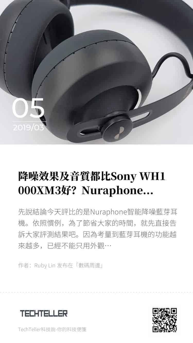 降噪效果及音質都比Sony WH1000XM3好?Nuraphone智能降噪藍芽耳機 的海報