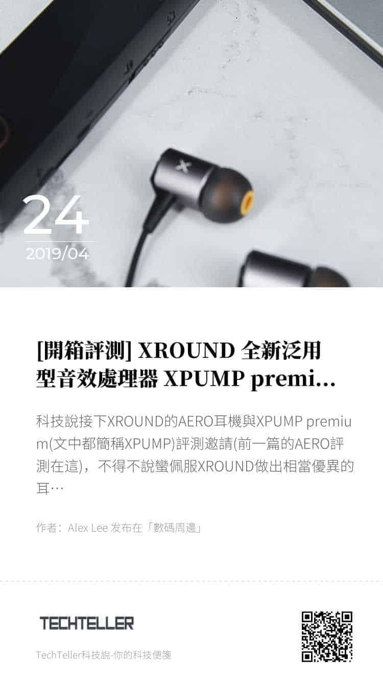 [開箱評測] XROUND 全新泛用型音效處理器 XPUMP premium 的海報