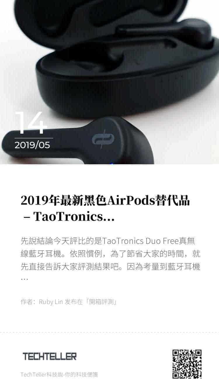2019年最新黑色AirPods替代品 – TaoTronics TT-BH053真無線耳機推薦 的海報