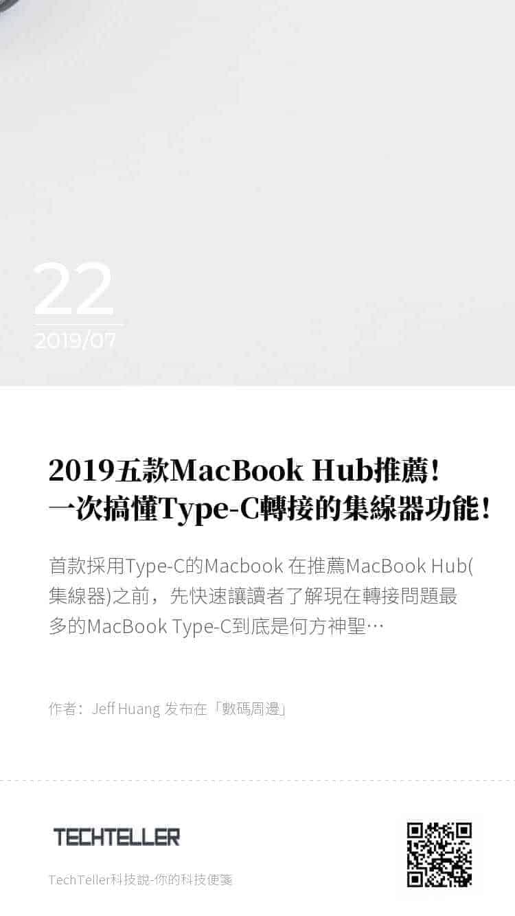 2019五款MacBook Hub推薦!一次搞懂Type-C轉接的集線器功能! TechTeller 的海報