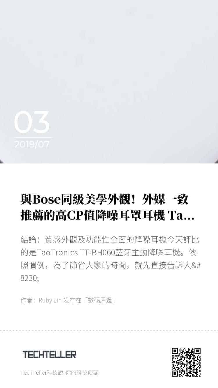 與Sony和Bose同級美學!TaoTronics SoundSurge 60降噪耳罩耳機推薦 的海報