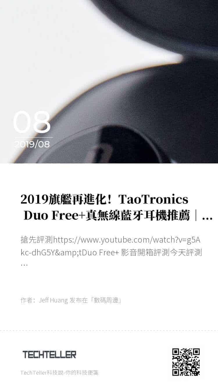PTT熱議旗艦款!TaoTronics Duo Free+真無線藍牙耳機推薦 TechTeller 的海報