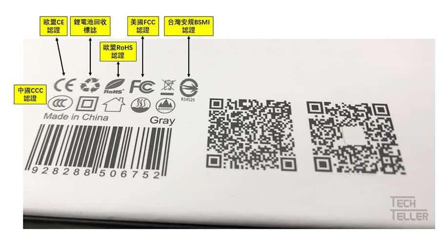 各國安全檢驗標示:中國CCC, 歐盟CE,RoHS, 美國FCC, 台灣BSMI